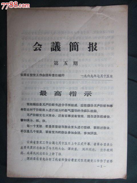 如何写会议简报_会议简报(第五期)_价格20.0000元_第1张_7788收藏__中国收藏热线