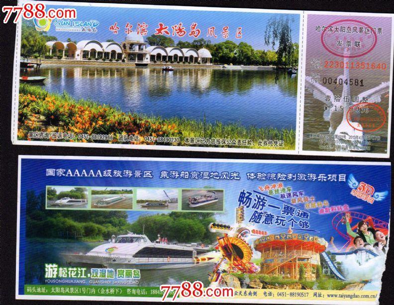 哈尔滨太阳岛风景区门票