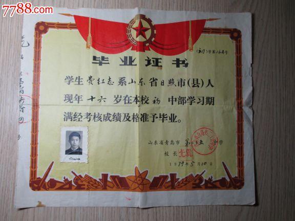 1979年*山东省青岛市中学毕业证*有照片校长印章