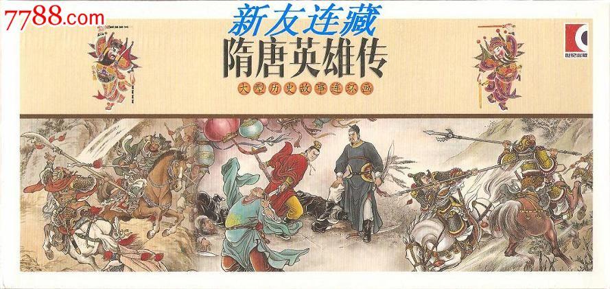 隋唐英雄传连环画(全套44册)·64开平装·未开封·一版一印·七五折