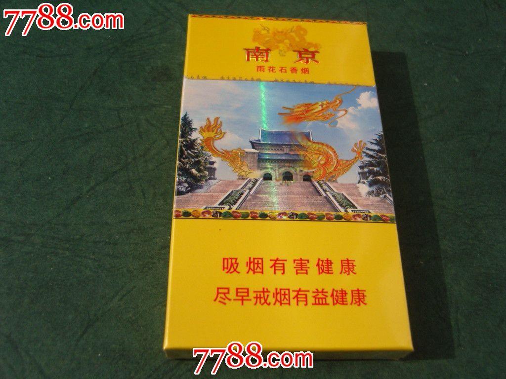 南京雨花石 中山陵 实物烟