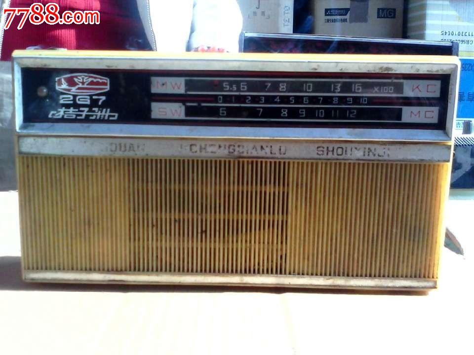 橘子洲2g7集成电路2波段收音机(品相见图收音没问题中波短波音质好)