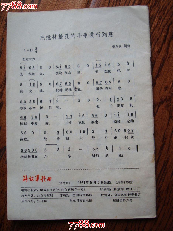 解放军歌曲_歌曲/歌谱_成都票证玩家【7788收藏__中国