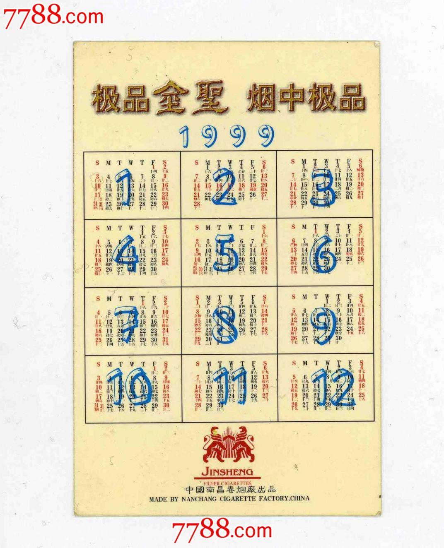 (金圣)香烟广告1999年历卡