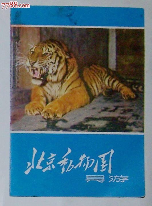 北京动物园导游图-虎园_价格4.0000元_第1张_7788收藏__中国收藏热线