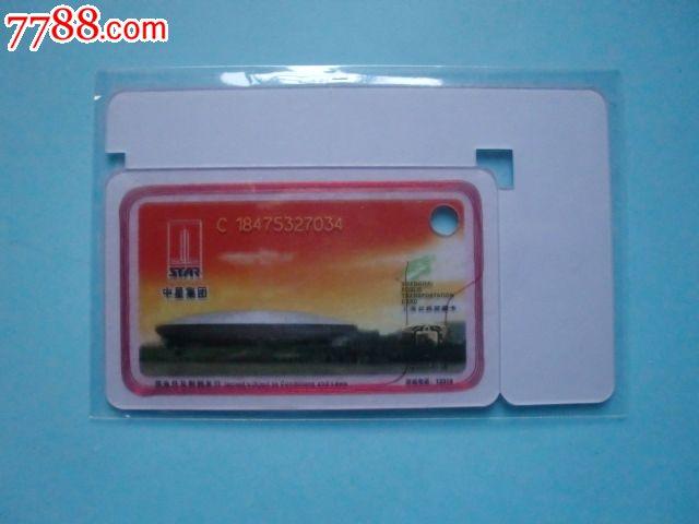 上海中星集团迷你广告交通卡
