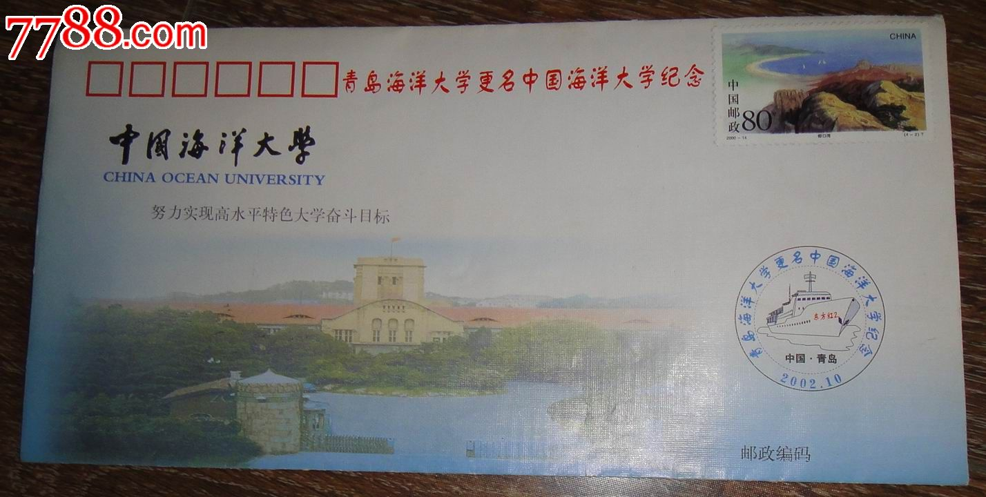 青岛海洋大学更名中国海洋大学纪念【藏泉阁】_第1张_7788收藏__中国
