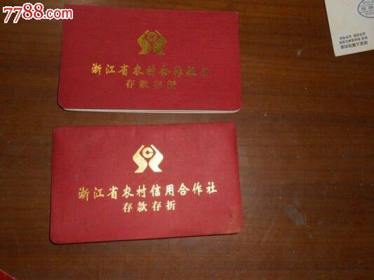 浙江省农村信用合作社存款存折2本