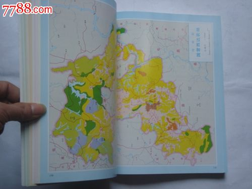 海南省农垦国营农场地图集