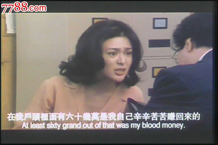 狂野生死恋*关之琳,梁家辉*王敏德,关海山,李赛凤ld-dvd