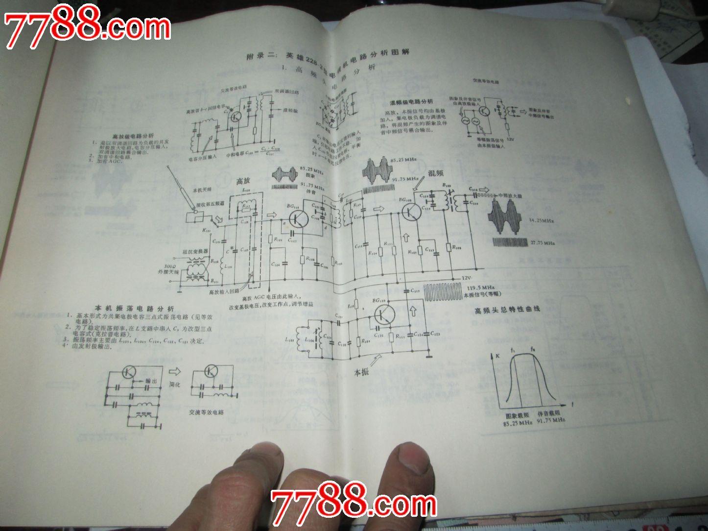 晶体管黑白电视机电路图集