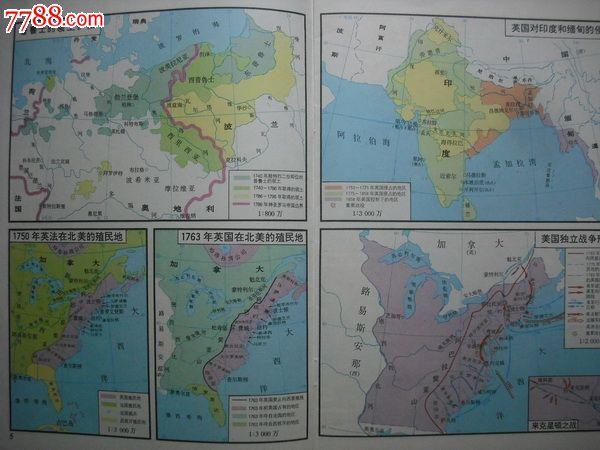 高中世界近代现代史地图册课本.上册.下册