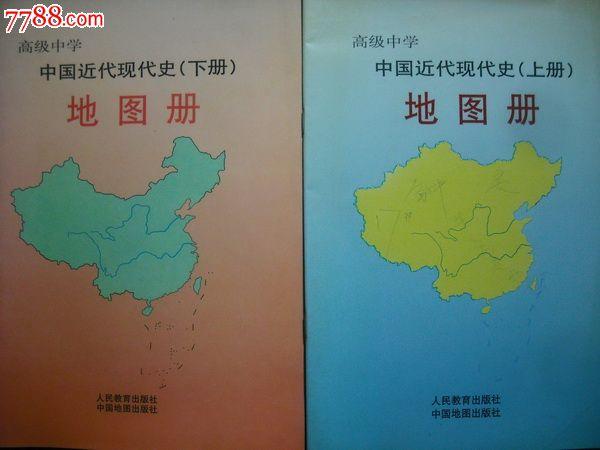 高中中国近代现代史地图册课本.上册.下册.1995-2000年第1.2版