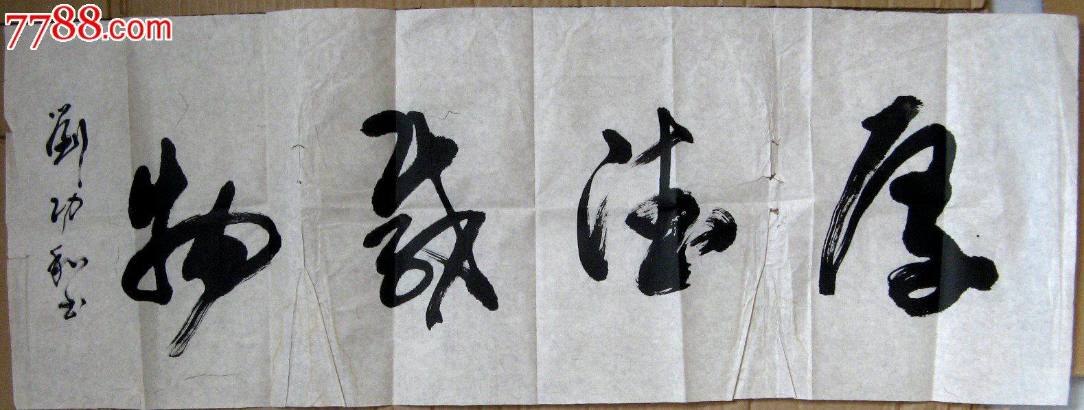 天津实力书家苍劲大气的小三尺横幅草书《厚德载物》图片