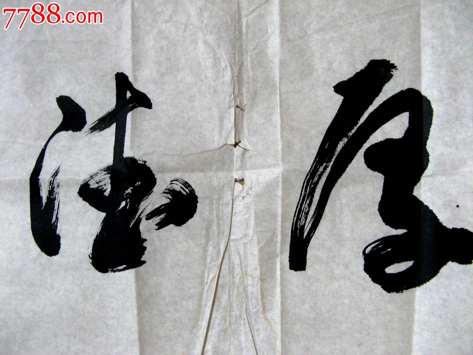 苍劲空76部作品66g_天津实力书家苍劲大气的小三尺横幅草书《厚德载物》