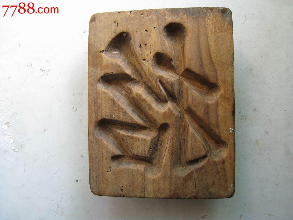 木雕刻字印模,木制印模【五马大墙】