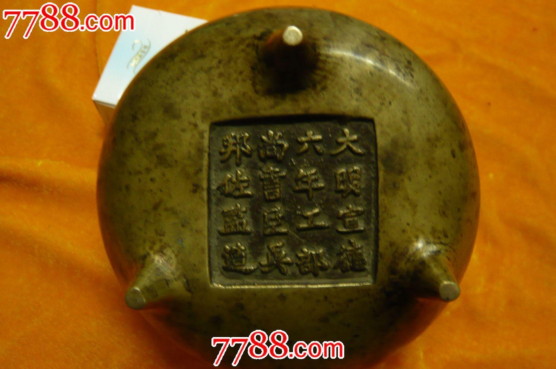 清代铜香炉_价格10000.0000元_第2张_7788收藏__中国收藏热线