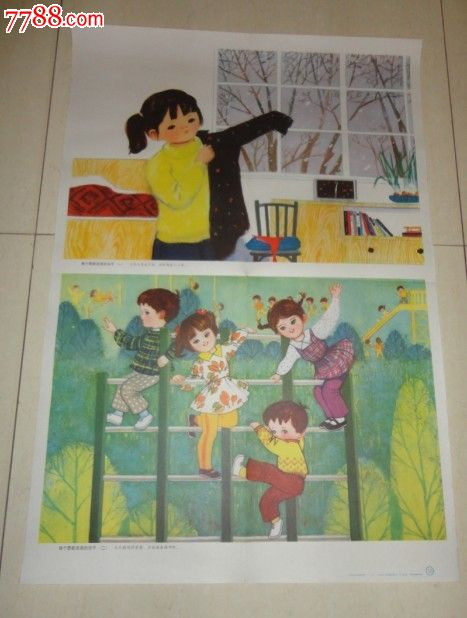 小学思想品德教学挂图-做个勇敢活泼的孩子2