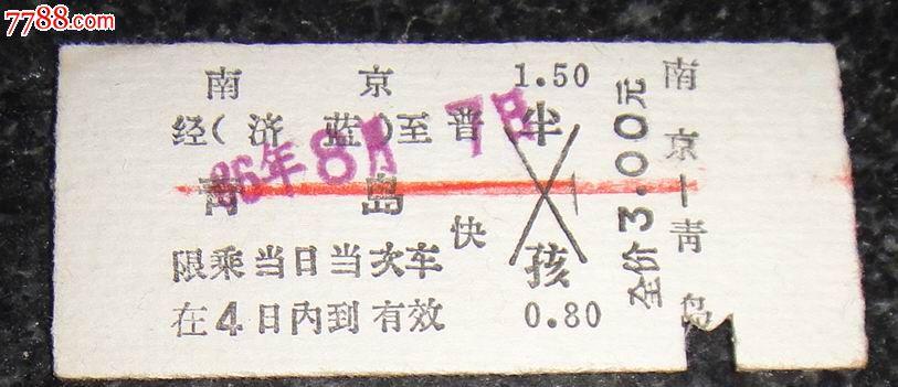 1986年;南京--青岛火车票