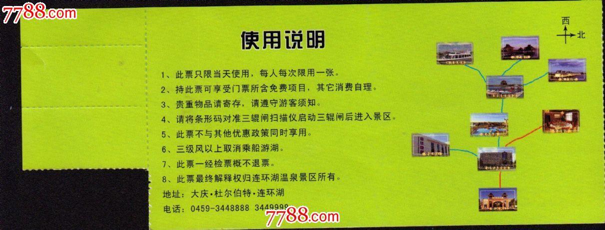 旅游景点门票-自然风景-->江/河/海/湖/泉/潭/瀑布 滚动鼠标滚轴,图片