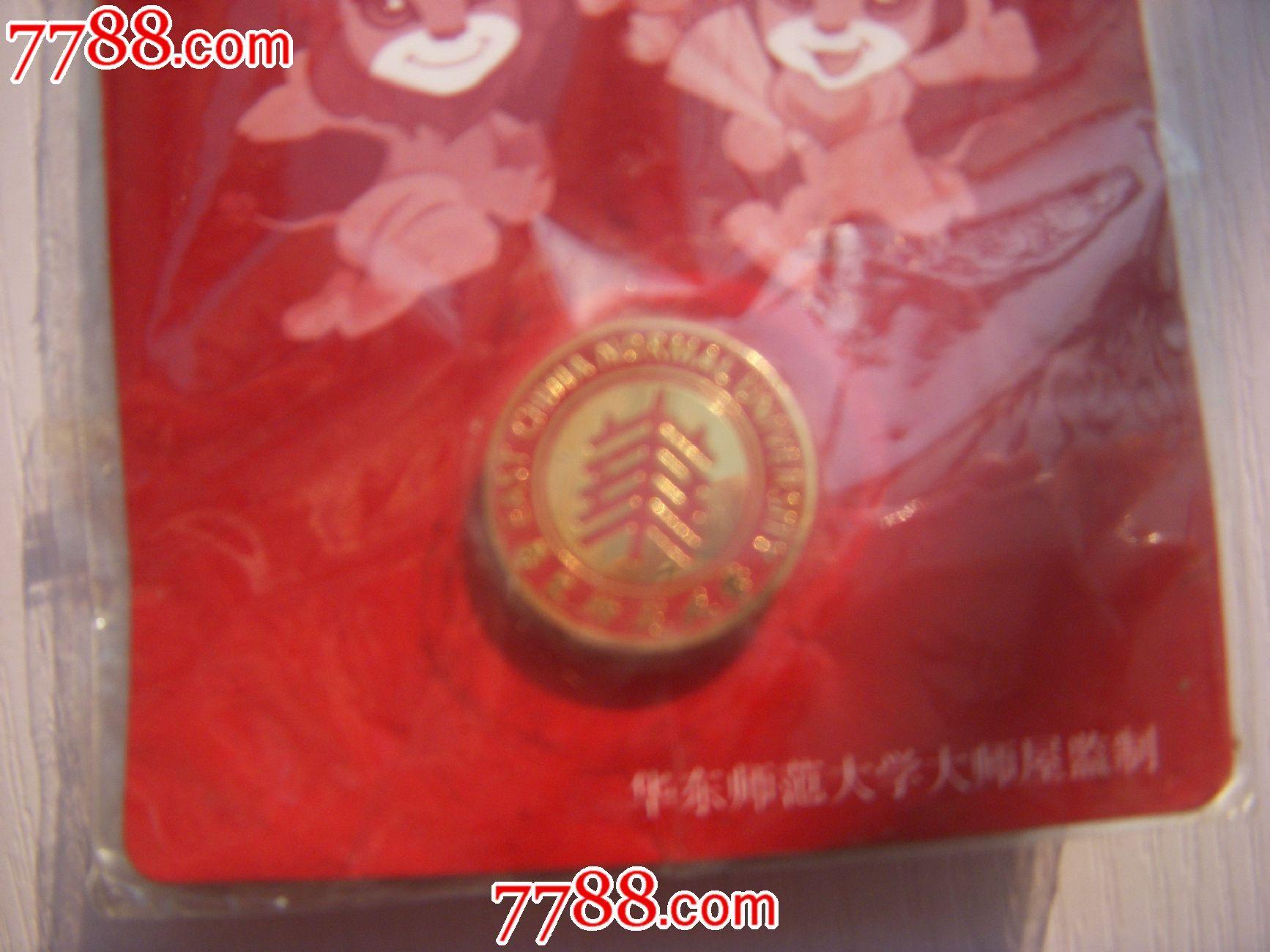 上海华东师范大学校徽【上海沈庵收藏】_第2张_7788收藏__中国收藏