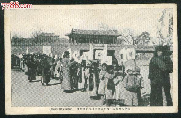 日本侵华热河战役明信片---攻占承德手持太阳旗的儿童