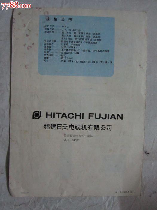 80年代【福建日立电视机】说明书【附:电路图】