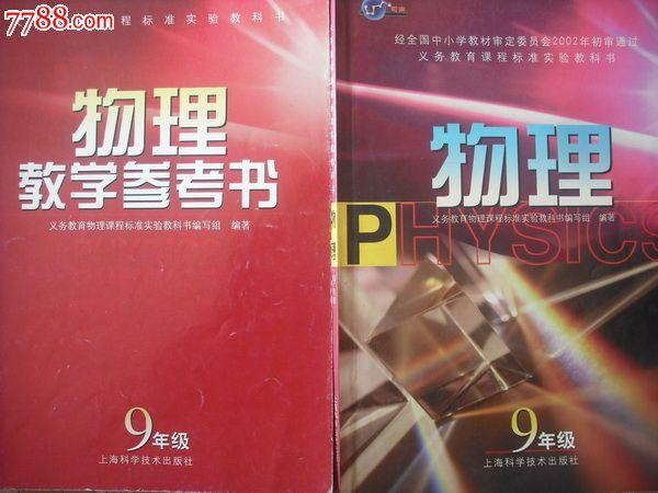 初中物理课本九年级全册配教学参考书.2002-2003年第1