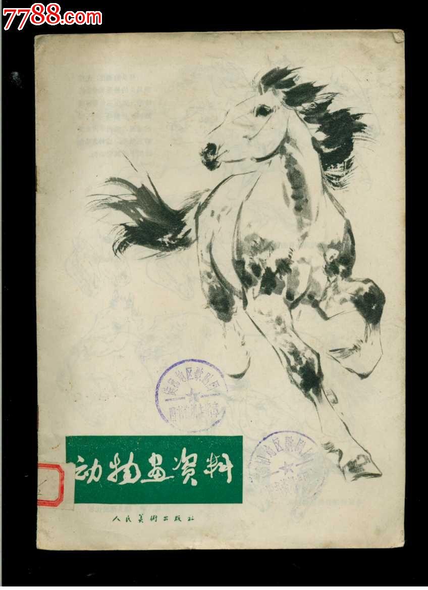 动物画资料(16开画册,刘继卣作)