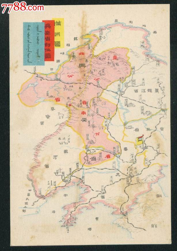 民国地图明信片----满洲国铁道兴安省部位
