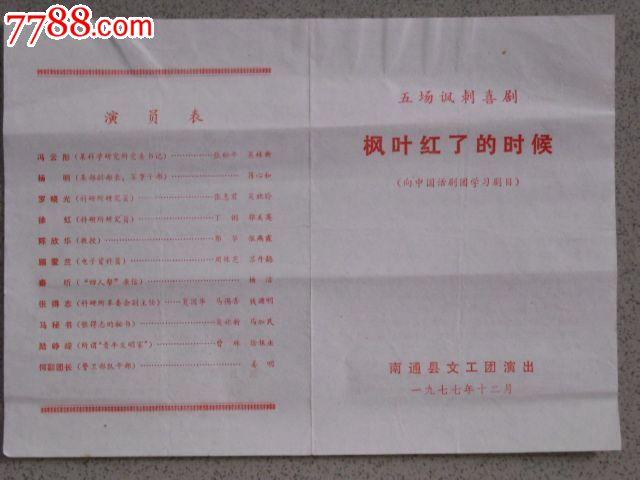 南通县文工团(枫叶红了的时候)节目单