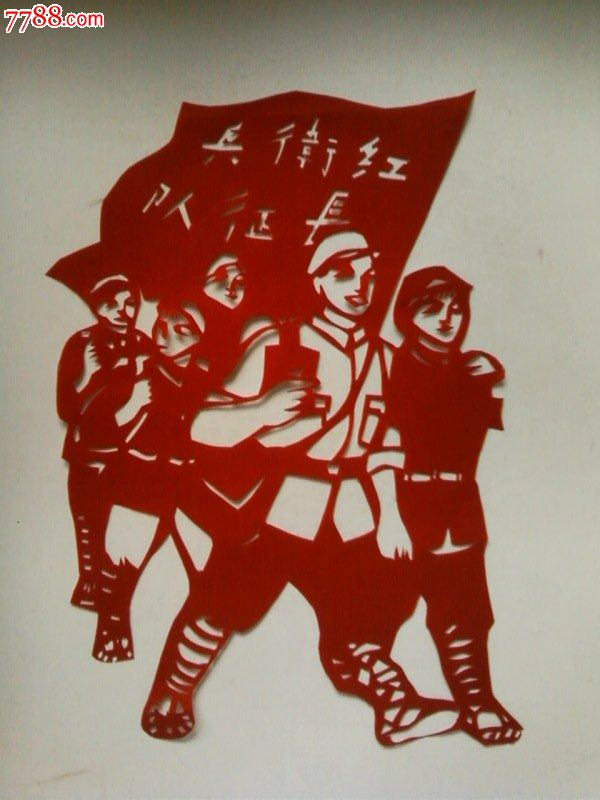 文革剪纸——红*兵长征队