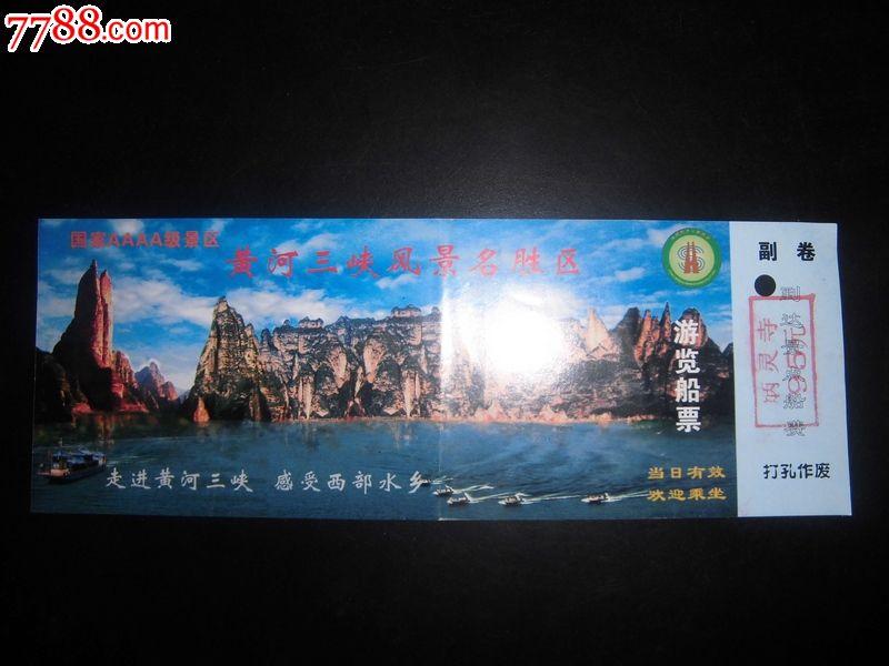 黄河三峡风景名胜区游览船票