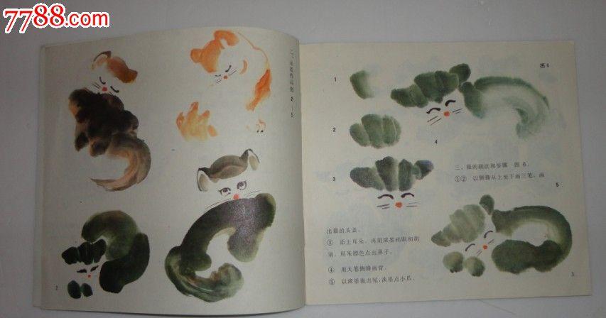怎样画猫.小熊猫,松鼠