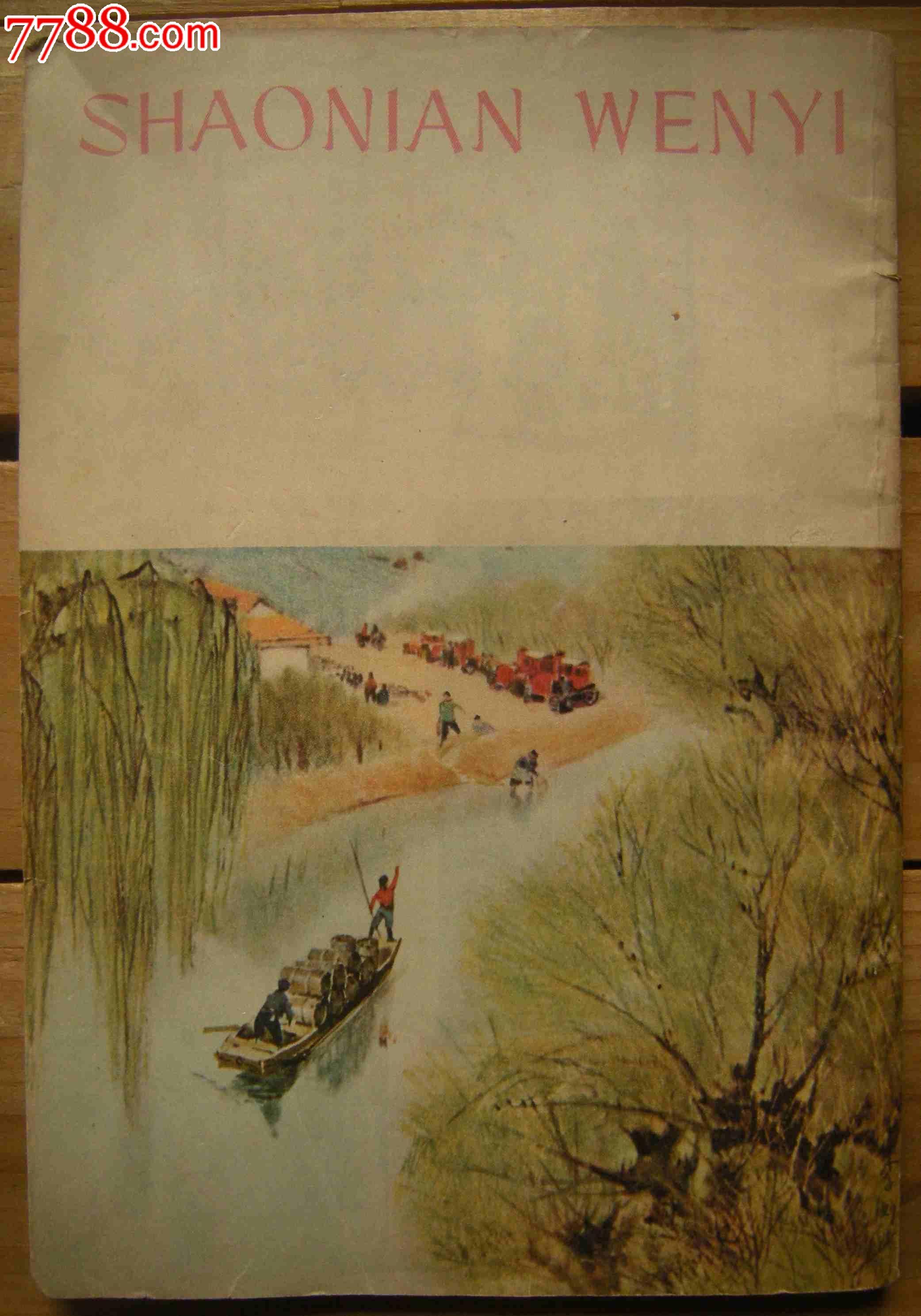 少年文艺1966年3月号