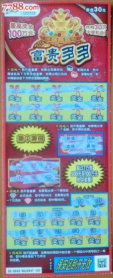 5000元【彩票交换俱乐部】_第1张_7788收藏__中国收藏热线