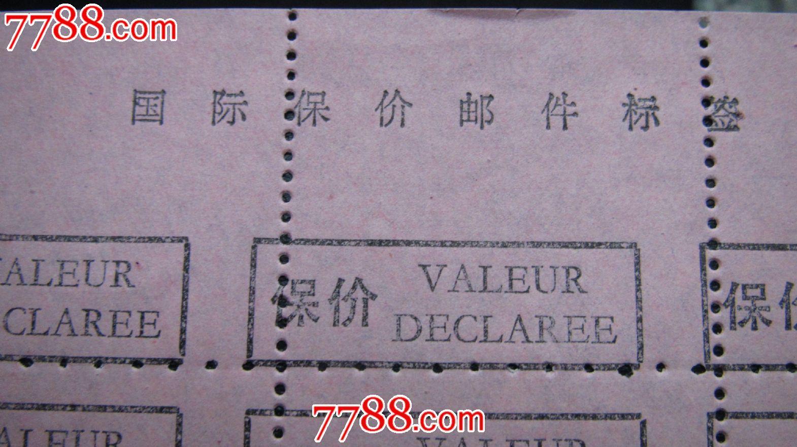 国际保价邮件标签,航空签