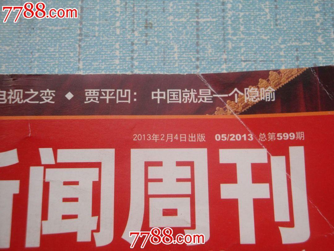 中国新闻周刊2013,5-价格:5.0000元-se21855992-文字