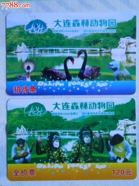大连森林动物园——门票混售(全价票·招待票·散养区