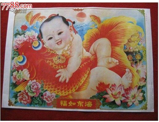 年画2开《福如东海》天津杨柳青画社1991年6月1版1印成砺志作