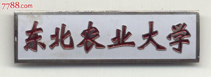 东北农业大学校徽_议价【藏来藏往】_第1张_7788收藏__中国收藏热线图片