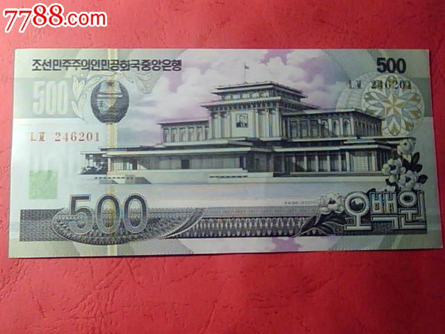 朝鲜500元纸币_外国钱币_红山收藏【7788收
