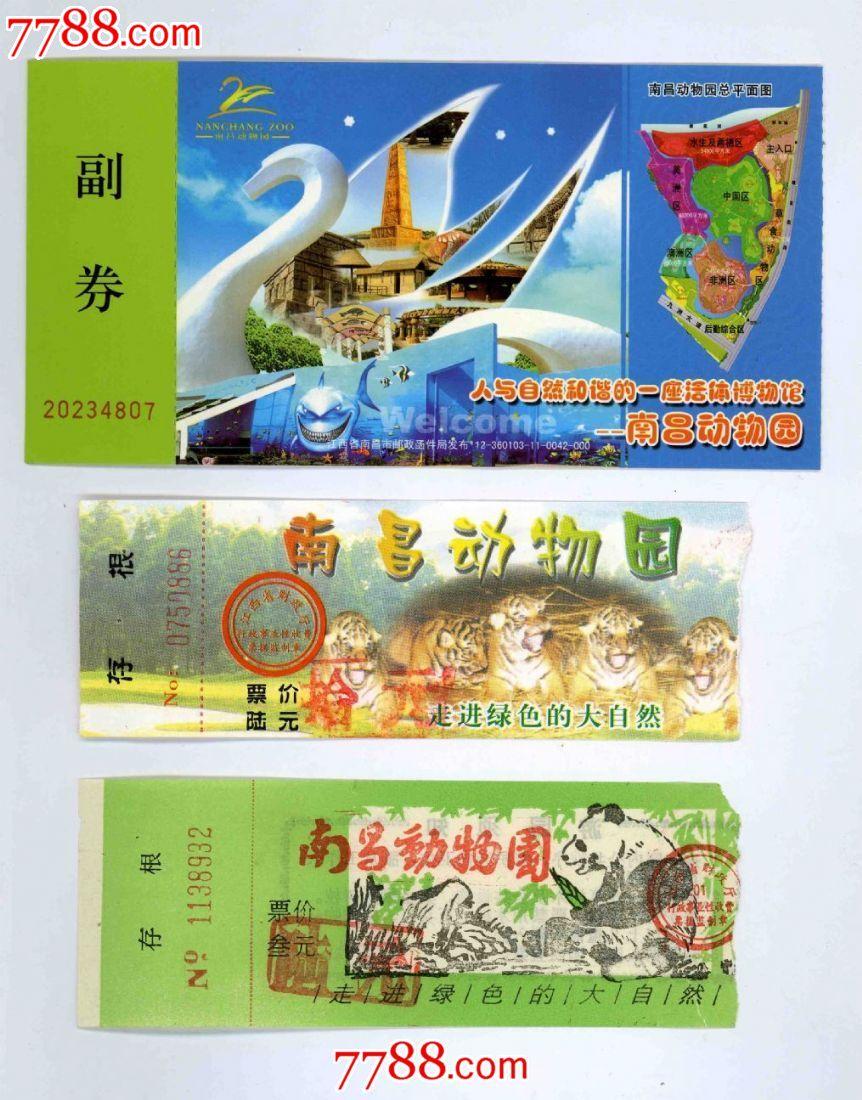 南昌动物园邮资门票(三枚合售)