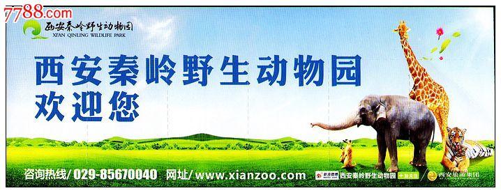 西安秦岭野生动物园代金券