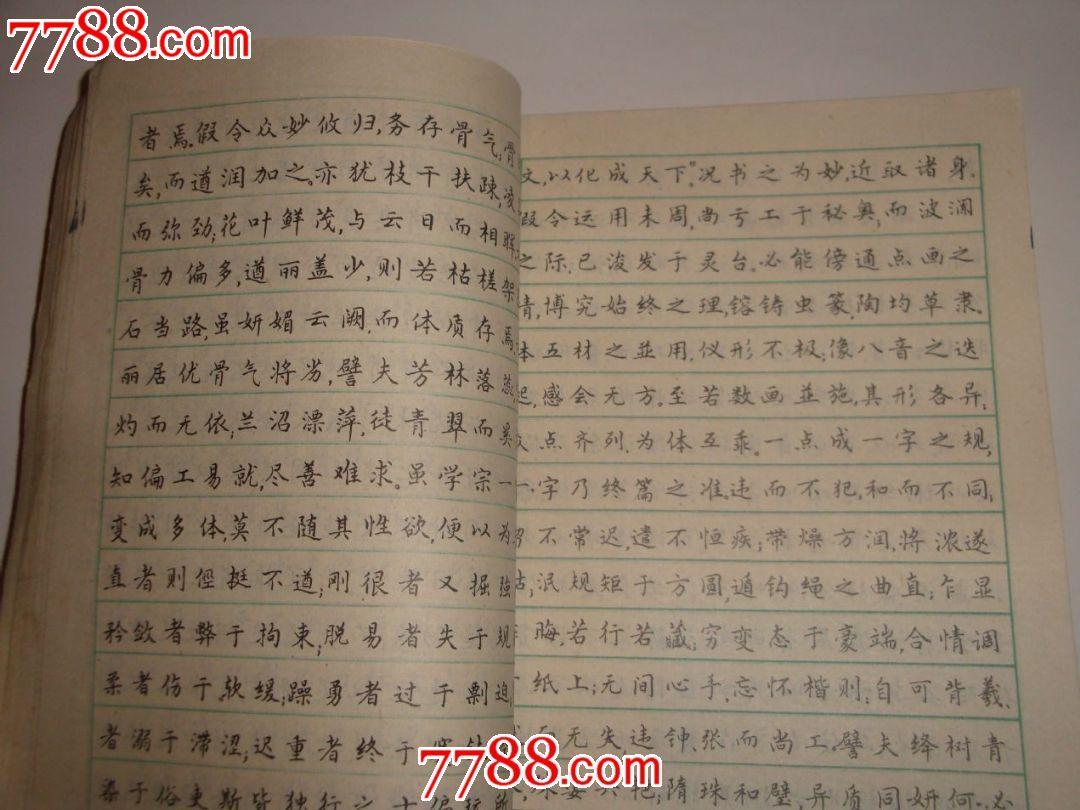 钢笔正楷字帖*增补本(林似春)图片