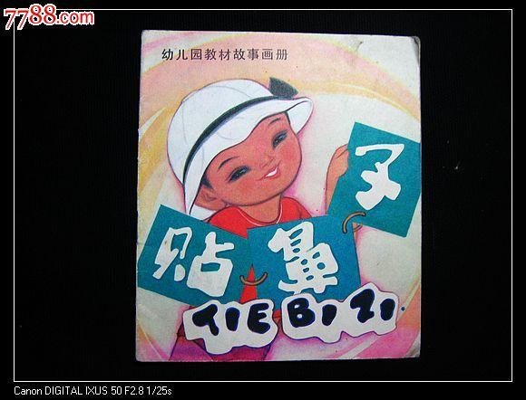 帖鼻子(幼儿园教材故事画册)