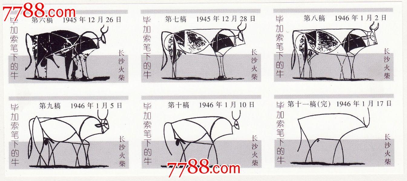 火花0464毕加索笔下的牛火花长沙贴标12×1