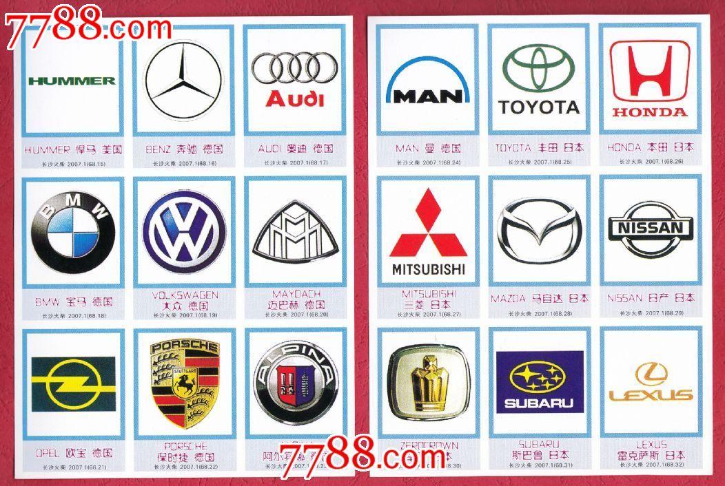 火花0540世界著名品牌汽车标志火花长沙2007-1贴标68 1