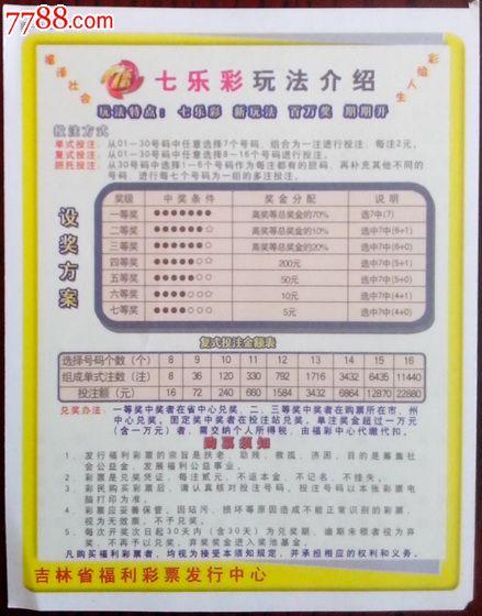 吉林福彩--七乐彩玩法介绍(图-048)实票