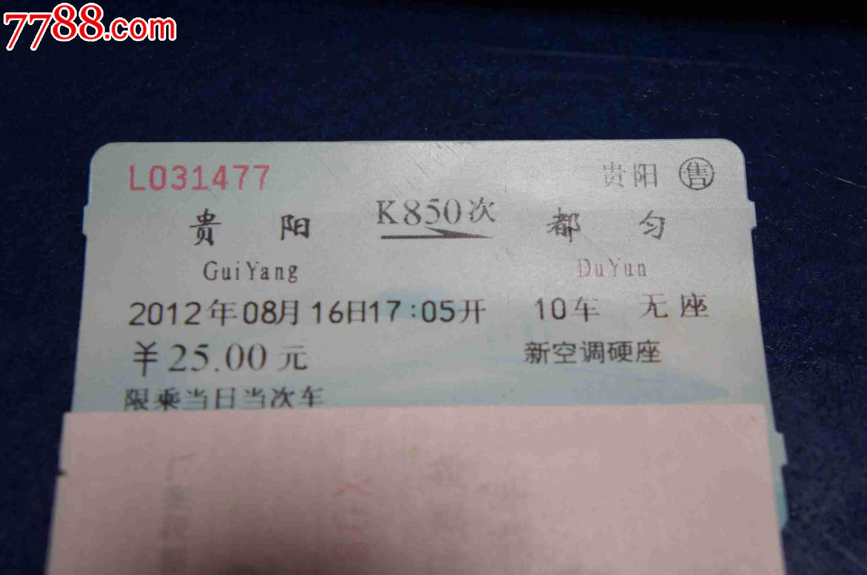武汉到贵阳飞机